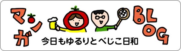 べじこブログ