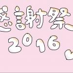 べじこ感謝祭2016【満員御礼・終了】