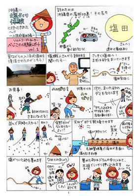 一般社団法人日本ソルトコーディネーター協会さま