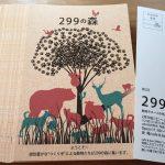 「299の森」出展中!(2/18〜26)