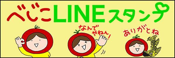 LINEスタンプバナー